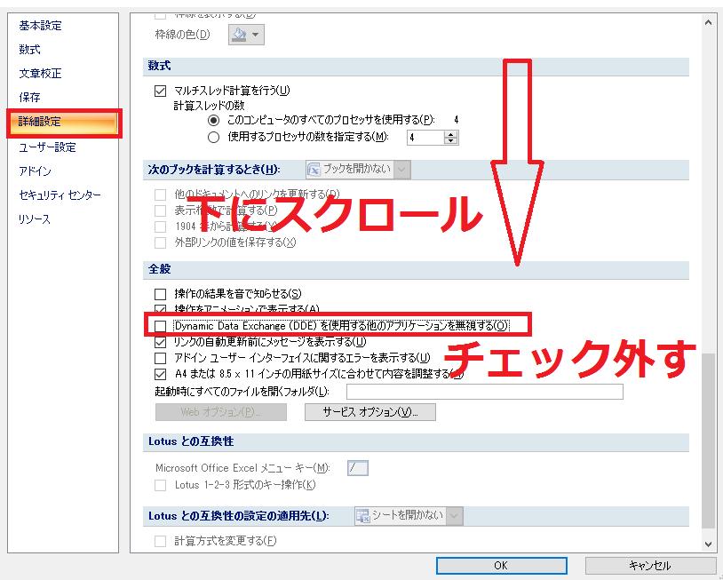 DDEを使用する他のアプリけーしょんを無視するのチェックを外す2